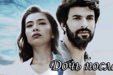 Турецкий сериал Дочь посла 2019 - актеры и роли